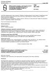 ČSN ISO 3455 Měření průtoku kapalin v otevřených korytech. Kalibrace vodoměrných vrtulí s rotačním prvkem v přímých otevřených nádržích