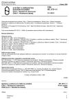 ČSN IEC 870-1-1 Systémy a zařízení pro dálkové ovládání. Část 1: Všeobecná ustanovení. Oddíl 1: Všeobecné zásady