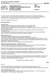 ČSN ISO 4520 Ochrana proti korozi. Chromátové konverzní povlaky na zinku a kadmiu. Technické požadavky