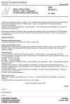ČSN EN 586-2 Hliník a slitiny hliníku - Výkovky - Část 2: Požadavky na mechanické a další vlastnosti