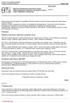 ČSN 30 4011 Elektrické příslušenství motorových vozidel. Elektromagnetická slučitelnost. Konduktivní rušení z vodičů. Požadavky a metody zkoušek