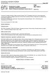 ČSN ISO 7539-3 Koroze kovů a slitin. Zkoušky koroze za napětí. Část 3: Příprava a používání vzorků tvaru U