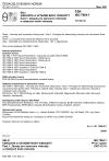 ČSN ISO 7884-1 Sklo. Viskozita a vztažné body viskozity. Část 1: Zásady pro stanovení viskozity a vztažných bodů viskozity