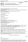 ČSN ISO 9113 Plasty. Termoplasty z polypropylénu (PP) a kopolymérů propylénu - stanovení indexu izotakticity
