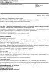 ČSN EN ISO 18122 Tuhá biopaliva - Stanovení obsahu popela