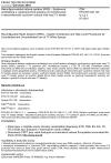ČSN ETSI EN 303 145 V1.2.1 Rekonfigurovatelné rádiové systémy (RRS) - Systémová architektura a vysokoúrovňové postupy pro koordinované a nekoordinované využívání volných míst mezi TV kanály