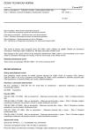 ČSN EN 15681-1 Sklo ve stavebnictví - Základní výrobky z hlinitokřemičitého skla - Část 1: Definice a obecné fyzikální a mechanické vlastnosti
