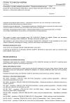 ČSN EN 13249 Geotextilie a výrobky podobné geotextiliím - Vlastnosti požadované pro použití při stavbě pozemních komunikací a jiných dopravních ploch (kromě železnic a vyztužování asfaltových vozovek)