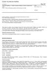 ČSN EN 15153-1 +A1 Železniční aplikace - Vnější výstražná světelná a zvuková zařízení pro vlaky - Část 1: Čelní světlomety, poziční světla a koncová světla