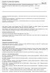 ČSN EN 13253 Geotextilie a výrobky podobné geotextiliím - Vlastnosti požadované pro použití při stavbách na ochranu proti erozi (ochranu pobřeží, opevňování břehů)