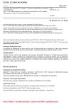 ČSN EN 61215-1-4 Pozemské fotovoltaické (PV) moduly - Posouzení způsobilosti konstrukce a schválení typu - Část 1-4: Zvláštní požadavky na zkoušení fotovoltaických (PV) modulů založených na tenké vrstvě Cu(In,GA)(S,Se)2