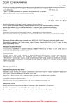 ČSN EN 61215-1-2 Pozemské fotovoltaické (PV) moduly - Posouzení způsobilosti konstrukce a schválení typu - Část 1-2: Zvláštní požadavky na zkoušení fotovoltaických (PV) modulů založených na tenké vrstvě teluridu kadmia (CdTe)