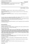 ČSN EN 60695-11-5 ed. 2 Zkoušení požárního nebezpečí - Část 11-5: Zkoušky plamenem - Zkouška plamenem jehlového hořáku - Zařízení, uspořádání ověřovacích zkoušek a návod