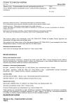 ČSN ISO 7626-2 Vibrace a rázy - Experimentální určování mechanické pohyblivosti - Část 2: Měření pomocí translačního buzení v jednom bodě s připojeným vibrátorem