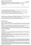 ČSN EN 50647 Základní norma pro hodnocení vystavení zaměstnanců elektrickým a magnetickým polím ze zařízení a instalací pro výrobu, přenos a distribuci elektrické energie