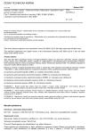 ČSN ISO 9924-2 Kaučuk a výrobky z pryže - Stanovení složení vulkanizátů a kaučukové směsi pomocí termogravimetrie - Část 2: Butadien-akrylonitrilové kaučuky (NBR, XNBR, HNBR) a halogenované butylkaučuky (CIIR, BIIR)