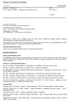 ČSN EN 16475-7 Komíny - Příslušenství - Část 7: Dešťové stříšky - Požadavky a zkušební metody