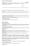 ČSN EN 13129 Železniční aplikace - Klimatizace pro kolejová vozidla hlavních tratí - Parametry pohodlí a typové zkoušky