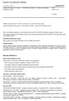 ČSN ISO 21218 Inteligentní dopravní systémy - Hybridní komunikace - Podpora technologie přístupu k médiu