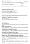 ČSN EN 14399-4 Sestavy vysokopevnostních konstrukčních šroubových spojů pro předpínání - Část 4: Systém HV - Sestavy šroubu se šestihrannou hlavou a se šestihrannou maticí