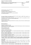 ČSN EN 50173-6 ed. 2 Informační technologie - Univerzální kabelážní systémy - Část 6: Distribuované služby v budovách