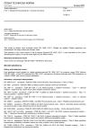 ČSN EN 1069-1 Vodní skluzavky - Část 1: Bezpečnostní požadavky a metody zkoušení