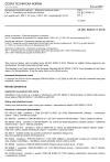 ČSN EN IEC 60204-11 ed. 2 Bezpečnost strojních zařízení - Elektrická zařízení strojů - Část 11: Požadavky na elektrická zařízení vn pro napětí nad 1 000 V AC nebo 1 500 V DC a nepřesahující 36 kV