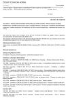 ČSN EN ISO 18119 Lahve na plyny - Bezešvé lahve a velkoobjemové lahve ocelové a ze slitiny hliníku na plyny - Periodická kontrola a zkoušení