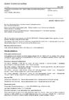 ČSN EN ISO 10675-2 Nedestruktivní zkoušení svarů - Kritéria přípustnosti pro radiografické zkoušení - Část 2: Hliník a jeho slitiny