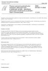 ČSN EN ISO 11126-8 Příprava ocelových podkladů před nanesením nátěrových hmot a obdobných výrobků - Specifikace nekovových otryskávacích prostředků - Část 8: Olivínový písek
