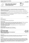 ČSN ISO 13722 Maso a masné výrobky - Stanovení počtu Brochotrix thermosphacta - Technika počítání kolonií