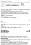 ČSN EN 305 Výměníky tepla - Definování výkonnosti výměníků tepla a všeobecné metody zkoušek pro stanovení výkonnosti výměníků tepla