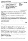 ČSN EN 61557-4 Elektrická bezpečnost v nízkonapěťových rozvodných sítích se střídavým napětím do 1 kV a se stejnosměrným napětím do 1,5 kV - Zařízení ke zkoušení, měření nebo sledování činnosti prostředků ochrany - Část 4: Odpor vodičů uzemnění, ochranného spojení a vyrovnání potenciálu