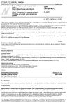 ČSN EN 60674-3-3 Plastové fólie pro elektrotechnické účely - Část 3: Specifikace jednotlivých materiálů - List 3: Požadavky na polykarbonátové (PC) fólie užívané k elektroizolačním účelům