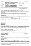ČSN EN 60674-3-2 Plastové fólie pro elektrotechnické účely - Část 3: Specifikace jednotlivých materiálů - List 2: Požadavky na vyváženou dvouose orientovanou polyethylentereftalátovou (PET) fólii užívanou k elektroizolačním účelům