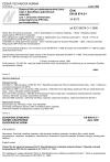 ČSN EN 60674-3-1 Plastové fólie pro elektrotechnické účely - Část 3: Specifikace jednotlivých materiálů - List 1: Dvouose orientovaná polypropylenová (PP) fólie pro kondenzátory
