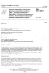 ČSN EN 61800-1 Systémy elektrických výkonových pohonů s nastavitelnou rychlostí - Část 1: Všeobecné požadavky - Specifikace výkonu pro nízkonapěťové systémy stejnosměrných výkonových pohonů s nastavitelnou rychlostí