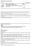 ČSN EN 303-3 Kotle pro ústřední vytápění - Část 3: Kotle pro ústřední vytápění na plynná paliva - Sestava kotlového tělesa a hořáku s ventilátorem