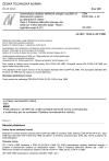 ČSN EN 61334-4-32 Automatizace dodávky elektrické energie s použitím vf přenosových systémů po distribučním vedení - Část 4: Protokoly dálkového přenosu dat - Oddíl 32: Vrstva datového spoje - Řízení logického spoje (LLC)