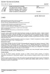 ČSN EN 60512-23-3 Elektromechanické součástky pro elektronická zařízení - Základní zkušební postupy a měřicí metody - Část 23-3: Zkouška 23c: Účinnost stínění konektorů a příslušenství