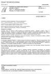 ČSN EN 60512-1-1 Konektory pro elektronická zařízení - Zkoušky a měření - Část 1-1: Všeobecné zkoušky - Zkouška 1a: Vizuální kontrola