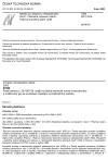 ČSN EN 13316 Nádrže pro přepravu nebezpečného zboží - Obslužné vybavení nádrží - Tlakový souměrný patní ventil