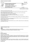 ČSN EN 60335-2-42 ed. 3 Elektrické spotřebiče pro domácnost a podobné účely - Bezpečnost - Část 2-42: Zvláštní požadavky na elektrické pece s nucenou konvekcí, parní spotřebiče a paro-konvekční pece pro komerční účely