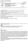 ČSN EN 13286-41 Nestmelené směsi a směsi stmelené hydraulickými pojivy - Část 41: Zkušební metoda pro stanovení pevnosti v tlaku směsí stmelených hydraulickými pojivy