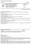 ČSN EN 60947-5-4 ed. 2 Spínací a řídicí přístroje nízkého napětí - Část 5-4: Přístroje a spínací prvky řídicích obvodů - Metody odhadu technických parametrů slaboproudých kontaktů - Zvláštní zkoušky