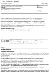 ČSN EN 14016-1 Látky pro hořečnatou maltovinu pro potěrové materiály - Kaustický magnezit a chlorid hořečnatý - Část 1: Definice, požadavky