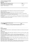 ČSN EN 14455 Zařízení na ochranu proti znečištění pitné vody zpětným průtokem - Zavzdušňovací armatury otevírané pod tlakem DN 15 až DN 50 včetně - Skupina L - Druh A a Druh B