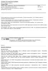 ČSN ISO 3511-3 Měření, řízení a přístrojové vybavení technologických procesů - Schematické zobrazování - Část 3: Podrobné značky pro propojovací schémata přístrojového vybavení