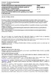 ČSN EN 61508-2 ed. 2 Funkční bezpečnost elektrických/elektronických/programovatelných elektronických systémů souvisejících s bezpečností - Část 2: Požadavky na elektrické/elektronické/programovatelné elektronické systémy související s bezpečností