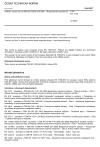 ČSN EN 1539 Sušičky a pece pro uvolňování hořlavých látek - Bezpečnostní požadavky